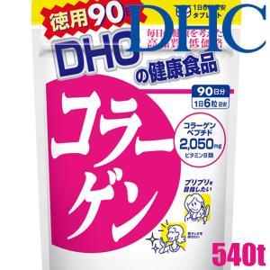 宅配便 メール便可 ディーエイチシー DHC コラーゲン 徳...