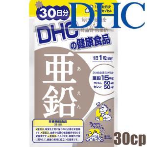 ゆうパケットのみ送料無料 ディーエイチシー DHC 亜鉛 30粒/30日分