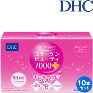 宅配便 送料無料 ディーエイチシー DHC コラーゲンビューティ 7000プラス 50ml×10本