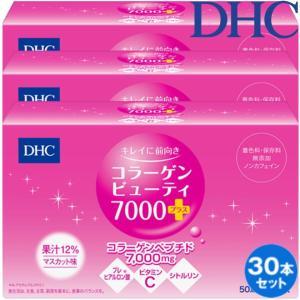 宅配便 送料無料 ディーエイチシー DHC コラーゲンビューティ 7000プラス 50ml×30本