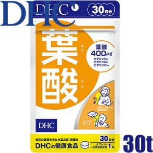 ゆうパケットのみ送料無料 ディーエイチシー DHC 葉酸 30粒/30日分