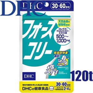 メール便可 ディーエイチシー DHC フォースコリー 120粒/30日分 コレウスフォルスコリエキス加工食品 4511413613788