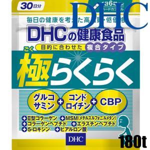 ゆうパケットのみ送料無料 ディーエイチシー DHC 極らくらく 180粒/30日分