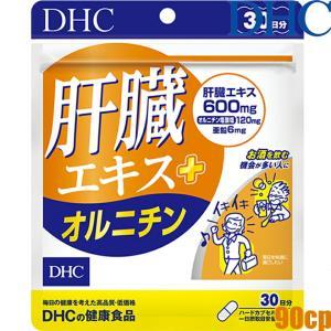 ゆうパケットのみ送料無料 ディーエイチシー DHC 肝臓エキス オルニチン 90粒/30日分 豚肝臓...