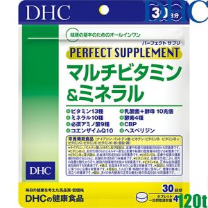 ゆうパケットのみ送料無料 ディーエイチシー DHC マルチビタミン&ミネラル 120粒/30日分