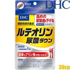 宅配便 ゆうパケット可 ディーエイチシー DHC ルテオリン 尿酸ダウン 30粒/30日分