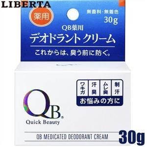 ゆうパケットのみ送料無料 リベルタ QB薬用デオドラントクリーム 30g 消臭クリーム|dual-store