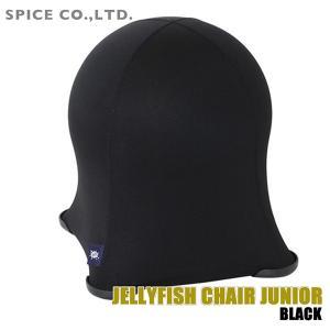 × 送料無料 スパイス ジェリーフィッシュチェア ジュニア ブラック WKC102SBK エクササイズ器具 dual-store