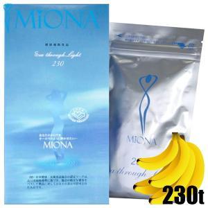 × 送料無料 ミオナ ニューシースルーライト 230粒 バナナ味 酵母加工食品|dual-store