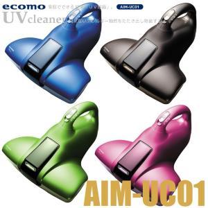 送料無料 ツカモトエイム エコモ UVクリーナー AIM-UC01ECOMO|dual-store