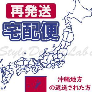 返送用 宅配便 沖縄地方 往復送料 送料 dual-store
