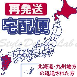 返送用 宅配便 北海道 九州地方 往復送料 送料 dual-store