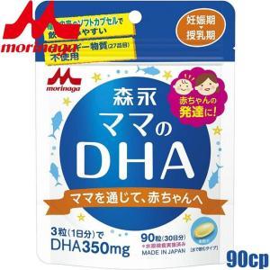ゆうパケット可 森永乳業 森永ママのDHA 90粒/30日分 DHA含有精製魚油加工食品 dual-store