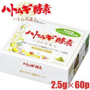 メール便可 太陽食品 ハトムギ酵素 2.5g×60包/150g ハトムギ加工食品 4904866231218