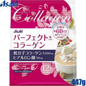 ゆうパケット可 アサヒグループ食品 パーフェクトアスタコラーゲン パウダー 447g/60日分 コラーゲン含有加工食品 dual-store
