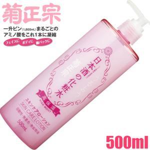 宅配便 菊正宗酒造 日本酒の化粧水 高保湿 500ml