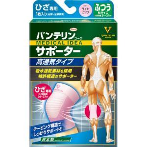 ゆうパケットのみ送料無料 コーワ バンテリンサポーター 高通気タイプ 膝専用 ライトピンク 1枚入|dual-store