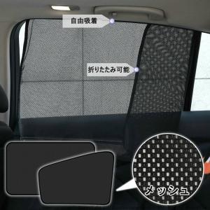 車用メッシュカーテンマグネット式2枚組 二点セット 簡単取付 車用 サンシェード 日よけ UVカット...