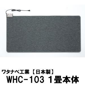 ワタナベ工業直販 ホットカーペット本体のみ1畳用 日本製 WHC-103(オフタイマー無し 1線式)1帖用|dubian