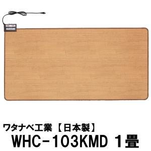 ワタナベ工業直販 ホットカーペット木目フローリングタイプ1畳用 日本製 WHC-103KMD(オフタイマー無し 1線式)1帖用|dubian
