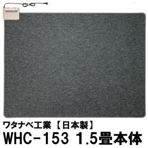 ワタナベ工業直販 ホットカーペット本体のみ1.5畳用 日本製 WHC-153(6時間オフタイマー付 1線式)1.5帖用|dubian