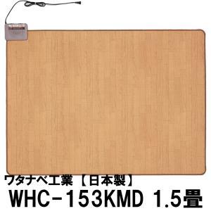 ワタナベ工業直販 ホットカーペット木目フローリングタイプ1.5畳用 日本製 WHC-153KMD(6時間オフタイマー付 1線式)1.5帖用|dubian