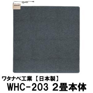 ワタナベ工業直販 ホットカーペット本体のみ2畳用 日本製 WHC-203(6時間オフタイマー付 1線式)2帖用|dubian
