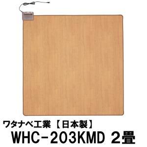 ワタナベ工業直販 ホットカーペット木目フローリングタイプ2畳用 日本製 WHC-203KMD(6時間オフタイマー付 1線式)2帖用|dubian
