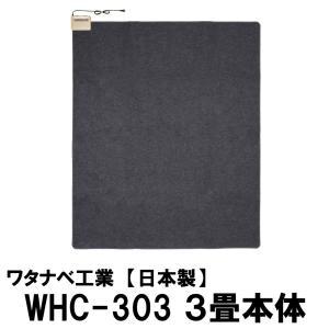 ワタナベ工業直販 ホットカーペット本体のみ3畳用 日本製 WHC-303(6時間オフタイマー付 1線式)|dubian