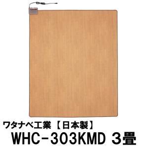 ワタナベ工業直販 ホットカーペット木目フローリングタイプ3畳用 日本製 WHC-303KMD(6時間オフタイマー付 1線式)3帖用|dubian