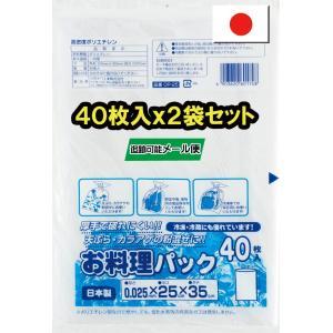 サイズ:約0.025x250x350mm 入数40枚/袋、:2袋セット【ネコポス配送】  日本製(自...