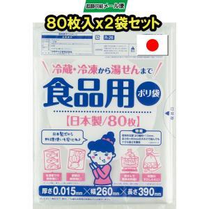 【ワタナベ工業直販】食品用ポリ袋 80枚 冷蔵・冷凍から湯せんまで サイズ:約0.015x260x3...