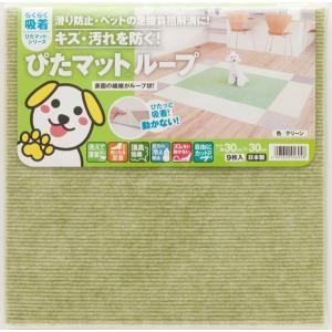 【ワタナベ工業吸着マット】滑り止め吸着ぴたマット(ループ) グリーン(KPL-3003)約30cmx30cm(9枚入、約半畳分)床暖使用可、消臭効果【送料無料】|dubian