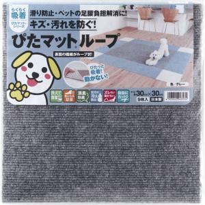 【ワタナベ工業吸着マット】滑り止め吸着ぴたマット(ループ) グレー(KPL-3005)約30cmx30cm(9枚入、約半畳分)床暖使用可、消臭効果【送料無料】|dubian