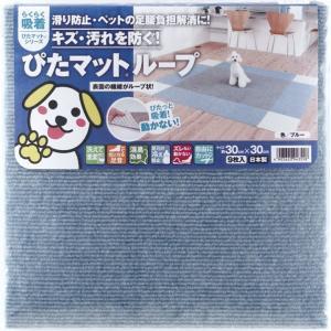 【ワタナベ工業吸着マット】滑り止め吸着ぴたマット(ループ) ブルー(KPL-3017)約30cmx30cm(9枚入、約半畳分)床暖使用可、消臭効果【送料無料】|dubian