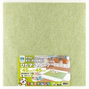 【ワタナベ工業吸着マット】滑り止め吸着ぴたマット(ループ) グリーン(KPL-4503)約45cmx45cm(4枚入、約半畳分)床暖使用可、消臭効果【送料無料】|dubian