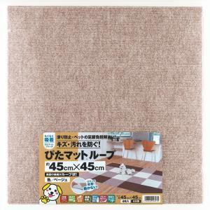 【ワタナベ工業吸着マット】滑り止め吸着ぴたマット(ループ) ベージュ(KPL-4506)約45cmx45cm(4枚入、約半畳分)床暖使用可、消臭効果【送料無料】|dubian