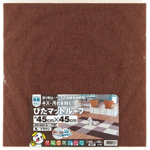 【ワタナベ工業吸着マット】滑り止め吸着ぴたマット(ループ) ブラウン(KPL-4512)約45cmx45cm(4枚入、約半畳分)床暖使用可、消臭効果【送料無料】|dubian