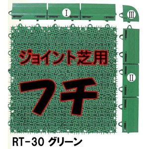 人工芝RT-30グリーン フチII(メス型)1本|dubian