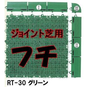 人工芝RT-30グリーン フチIII(コーナー)2個セット|dubian