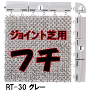 人工芝RT-30グレー フチII(メス型)1本|dubian