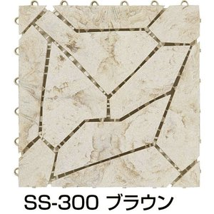 【ベランダ・ガーデニングに】システムストーンSS-300b ブラウン(約30x30cm,30枚入り1カートン)|dubian