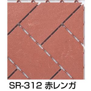 【ベランダ・ガーデニングに】システムタイルSR-312 赤レンガ(約30x30cm,30枚入り1カートン)|dubian