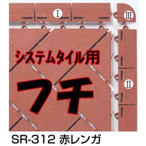 システムタイル 赤レンガ フチIII(コーナー)2個セット|dubian