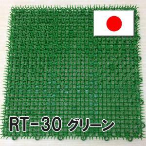 ジョイント式人工芝RT-30 グリーン(約30x30cm,30枚入り1カートン)|dubian