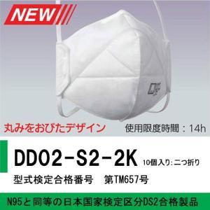 日本製 PM2.5 対応 マスク シゲマツ 使い捨て式 防じんマスク DD02-S2-2K  二つ折り 10枚入1袋 重松製作所 極品口罩|dubian