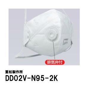 日本製 PM2.5 対応マスク シゲマツ 使い捨て式防じんマスク DD02V-N95-2K 呼吸がしやすい排気弁付き 二つ折り 10枚入1袋 重松製作所 極品口罩|dubian