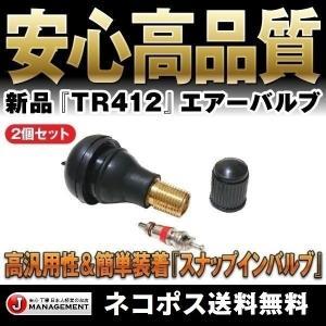 チューブレスホイル用ゴム製エアーバルブ2個セット バルブ規格&サイズ:TR412/全長約33...