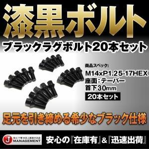 輸入車ホイール用首下30mm ブラックラグボルト20本セット M14xP1.25-17HEX-テーパータイプ|duc-by-ulysses-inc