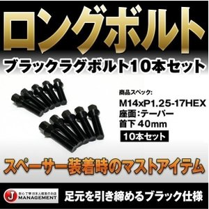 送料無料 首下40mmロングハブボルト ブラック ラグボルト10本セット M14xP1.25-17HEX-テーパー|duc-by-ulysses-inc